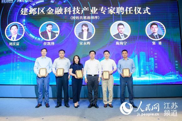 """五位专家被聘为""""建邺区金融科技赛道产业专家"""" 江东商贸区供图"""