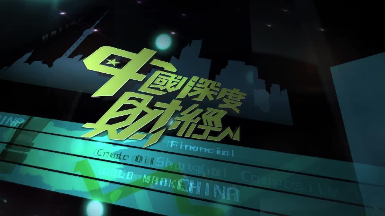 """""""芯""""变局下的中国机遇 (下)"""