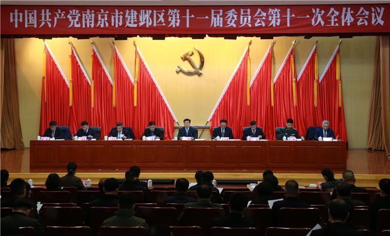 △中共南京市建邺区第十一届委员会第十一次全体会议举行