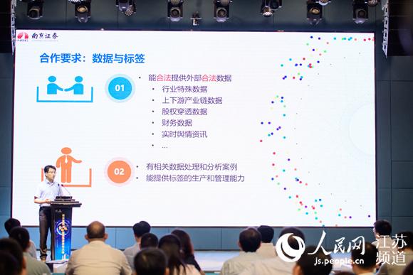 8家金融机构现场发布金融科技应用场景需求 江东商贸区供图