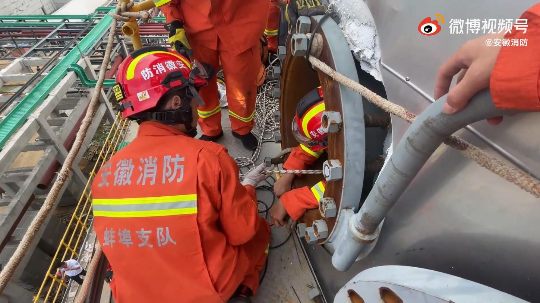 蚌埠一化工厂工人坠落罐体中 消防紧急救援!