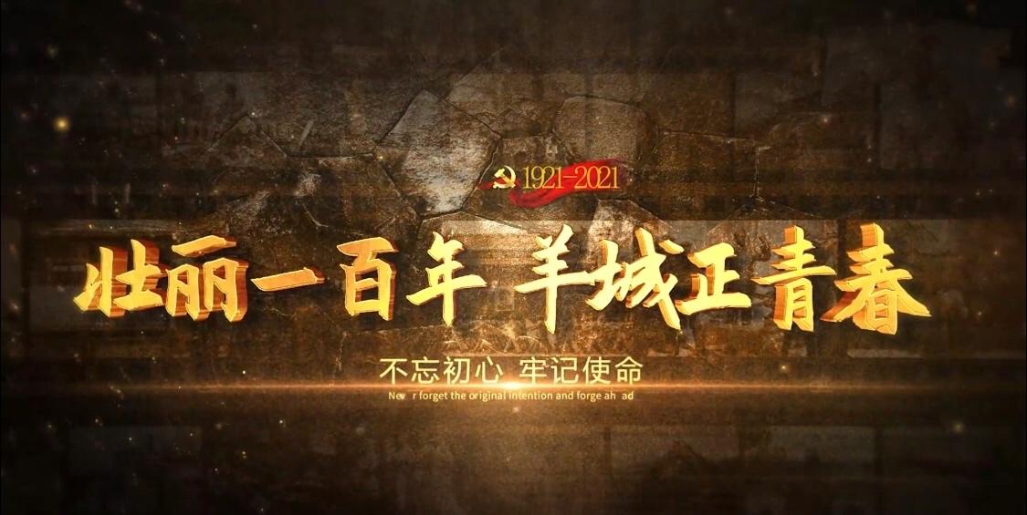 壮丽一百年 羊城正青春 探访广州红色景点新风貌 width=