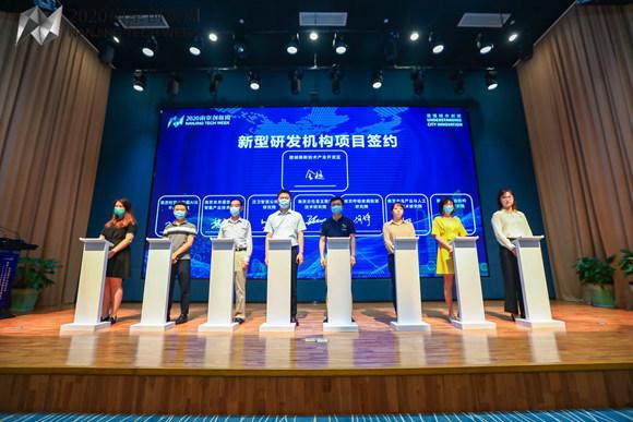 当天又有10家新型研发机构落户建邺 建邺区委宣传部供图