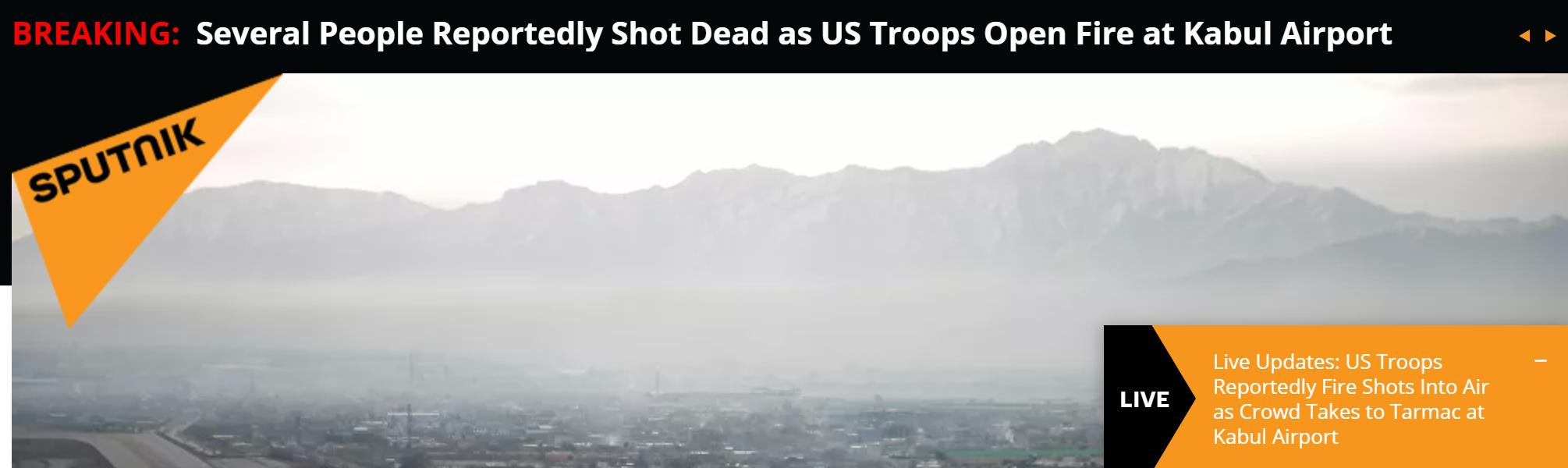 俄媒:美军接管喀布尔机场向阿富汗平民开火,已致数人死亡