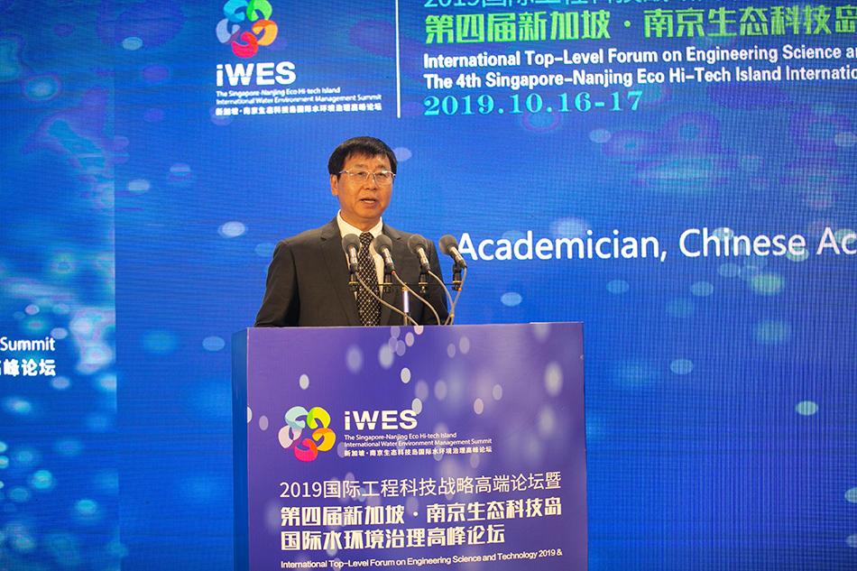 中国工程院院士、清华大学环境学院特聘教授曲久辉作主旨发言。