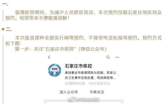 石家庄HPV疫苗19日开放网上预约