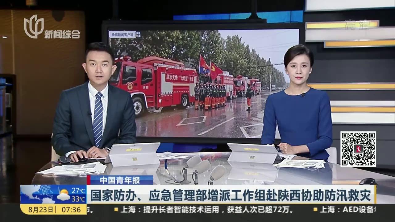 国家防办、应急管理部增派工作组赴陕西协助防汛救灾