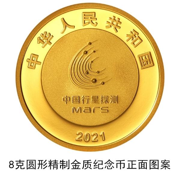 火星探测任务成功金银纪念币来了:一套3枚 2金1银