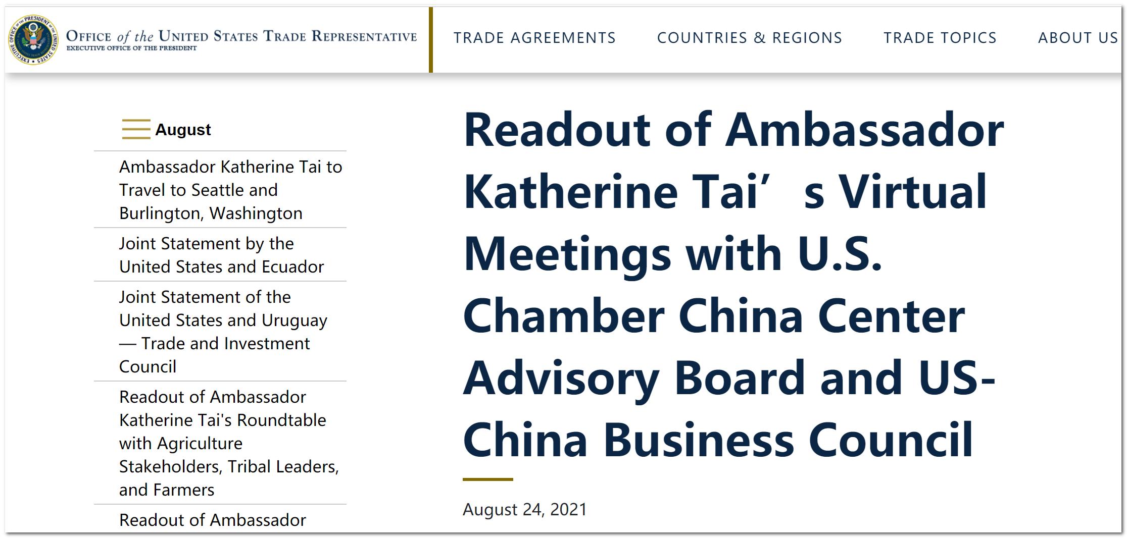 图注:美国贸易代表办公室官网截图