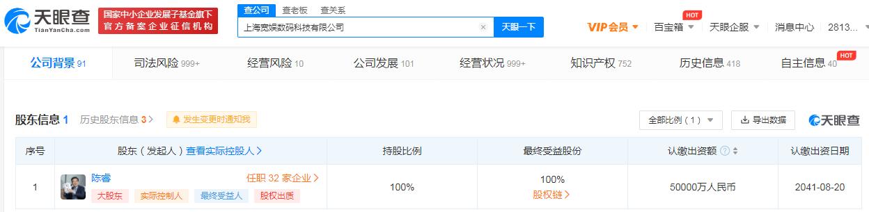 上海宽娱数码科技有限公司注册资本由1亿元增至5亿元