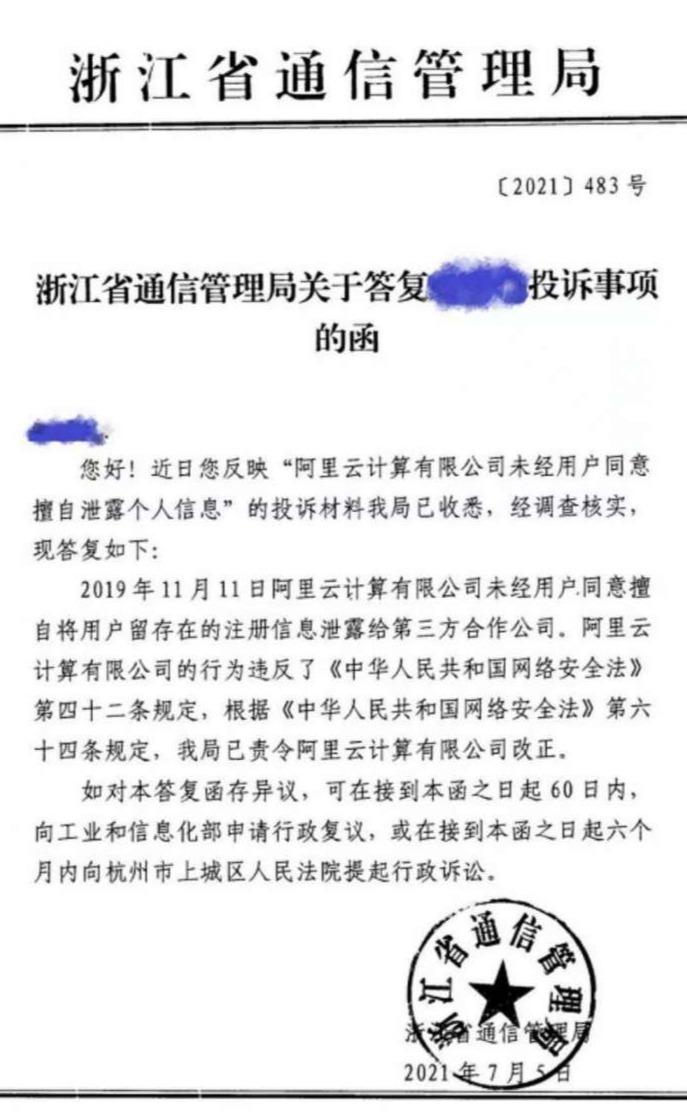 浙江通管局:阿里云将用户注册信息泄露给第三方公司属实