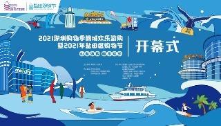 2021深圳购物季鹏城欢乐游购暨盐田购物节开幕式