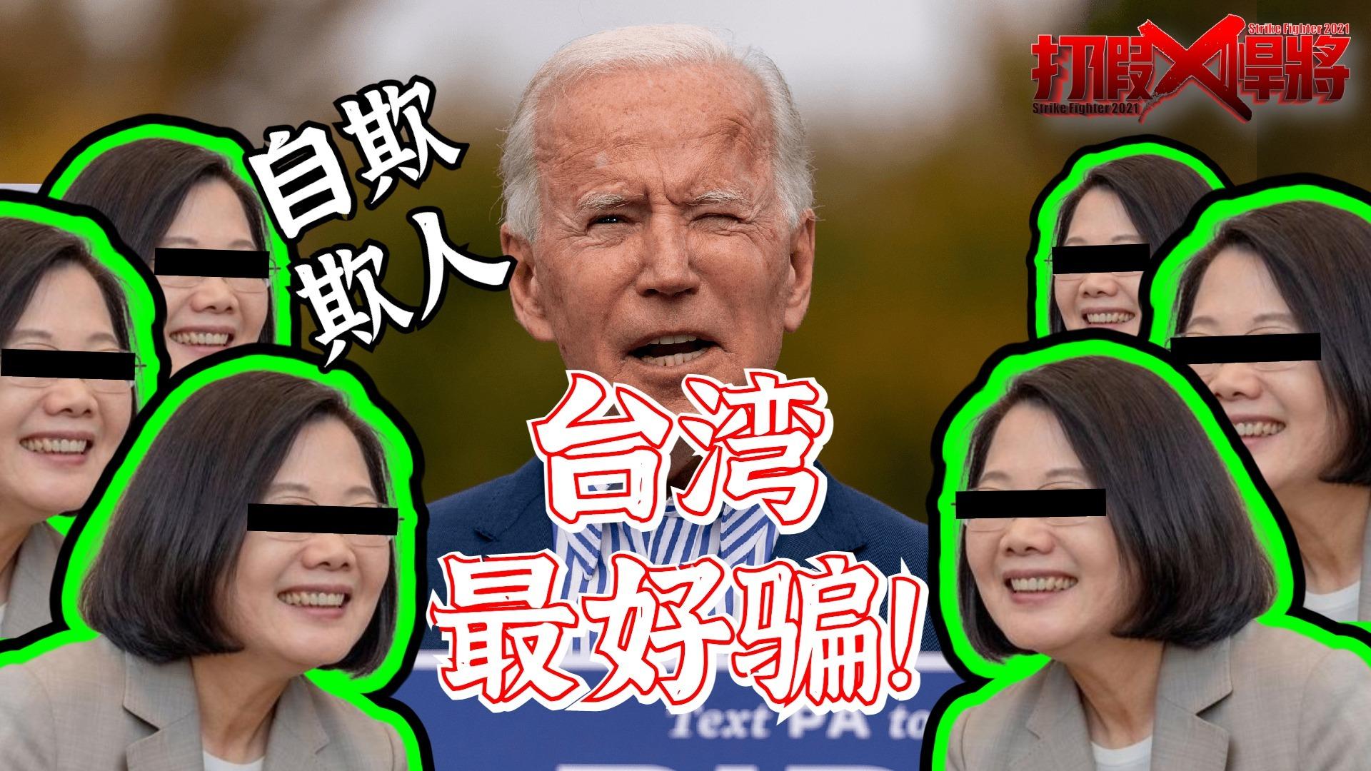 """美国要""""抛弃""""台湾!""""承诺""""越多越靠不住丨知之有时"""
