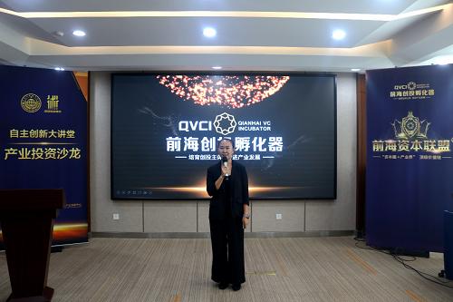 前海创投《自主创新大讲堂—人工智能产业投资沙龙》圆满结束!