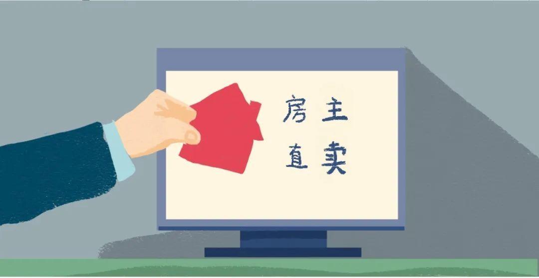 杭州打響房主直賣第一槍:首批房源4年漲價百萬 現在不賣了