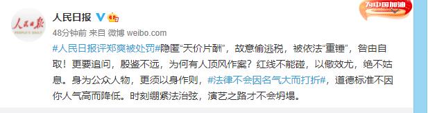 """人民日报评郑爽被处罚:隐匿""""天价片酬"""" 故意偷逃税"""