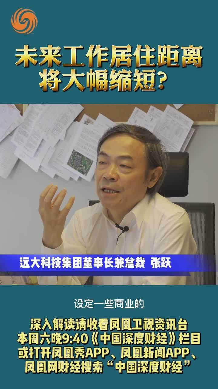 张跃:未来工作居住距离将大幅缩短?