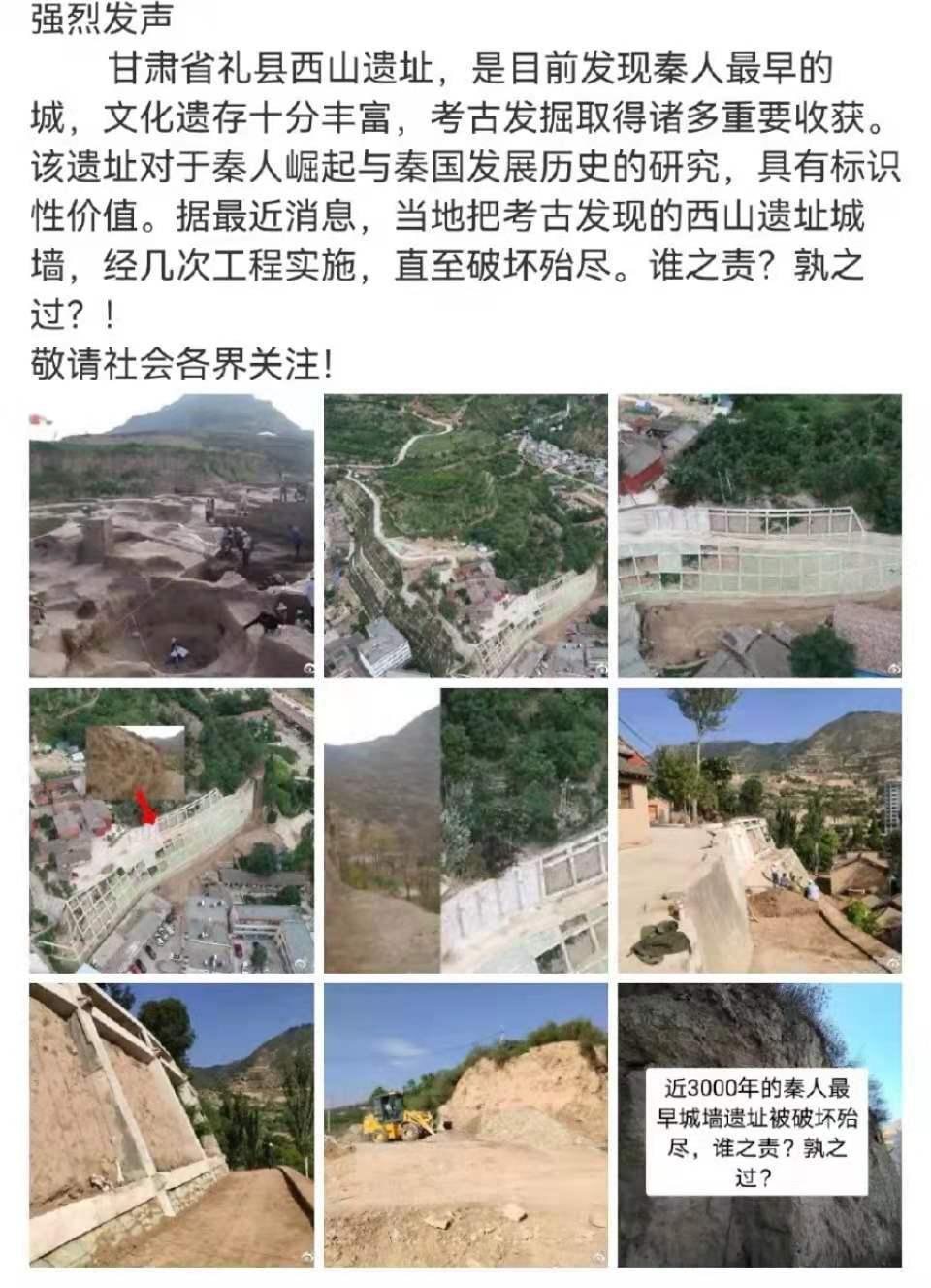 甘肅一秦朝遺址被施工工程破壞?官方:正在核實