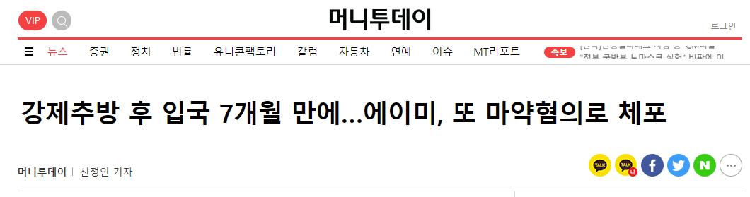 韓國女星Amy涉嫌吸毒被捕 曾使用禁藥被驅逐出境