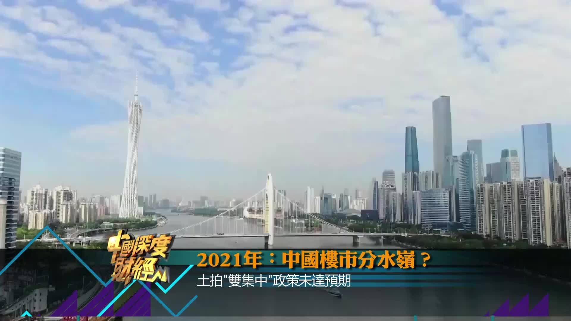2021年:中国楼市分水岭?(下)