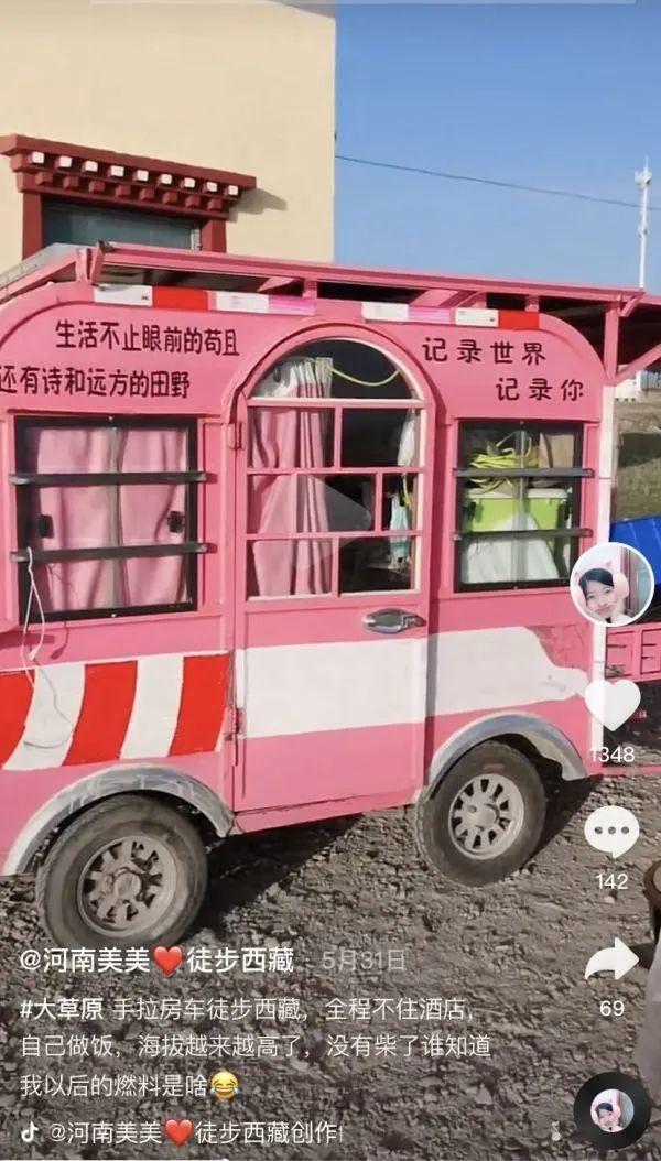 美美的粉色�手拉房车