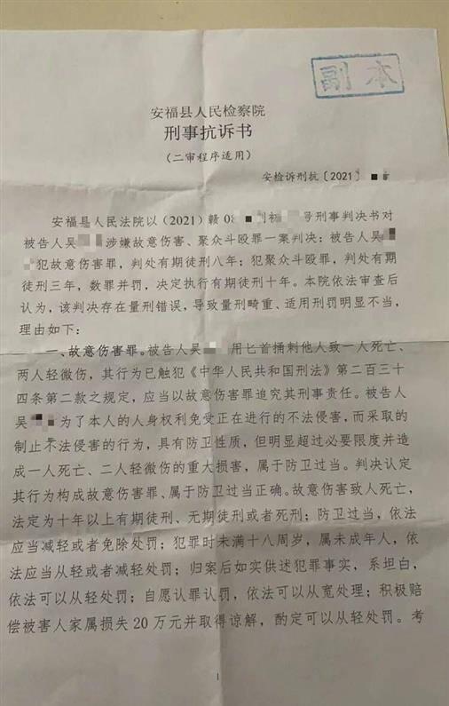 江西少年遭8人持刀围殴反杀1人被判10年 检方抗诉(图2)