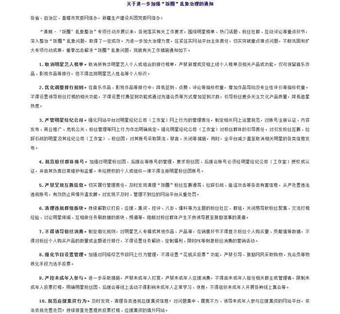 """中央网信办发布关于进一步加强""""饭圈""""乱象治理的通知。来源:中国网信网"""