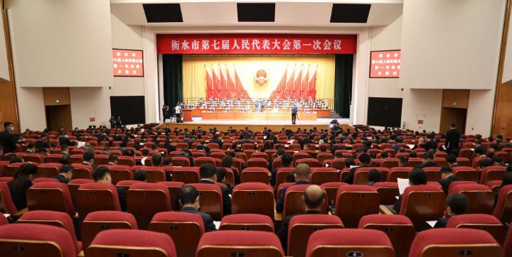 衡水市第七届人民代表大会第一次会议现场。