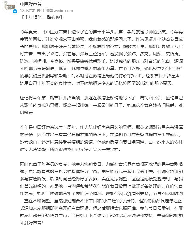 那英因行程退出《好声音》现场录制 廖昌永将接棒
