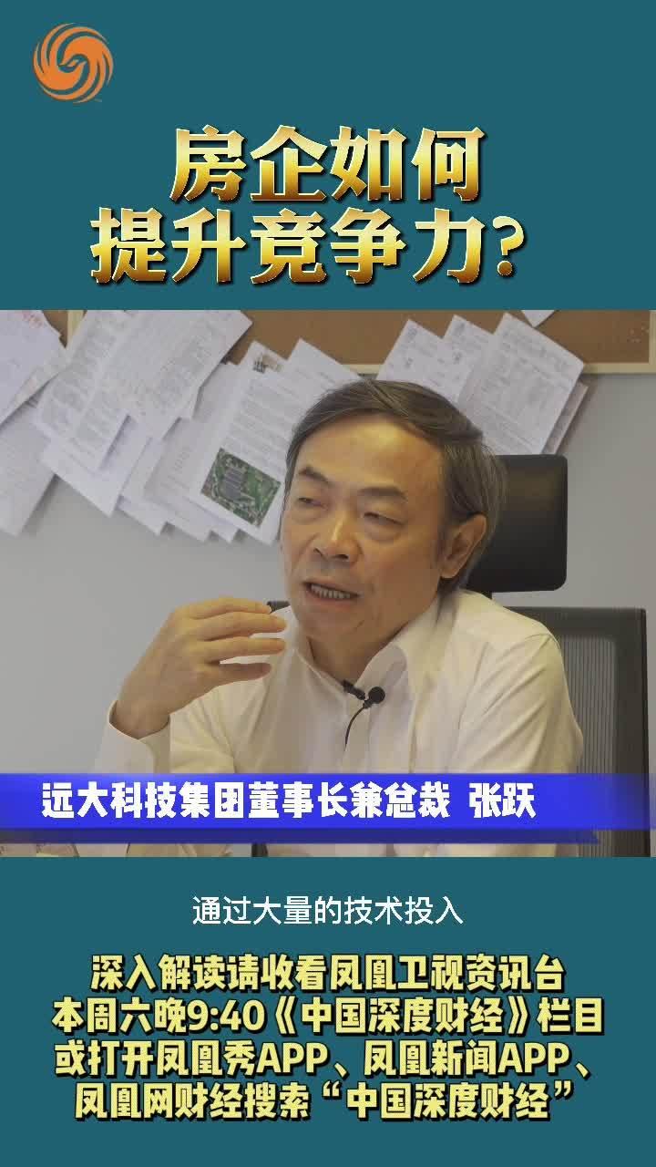 张跃:房企如何提升竞争力?