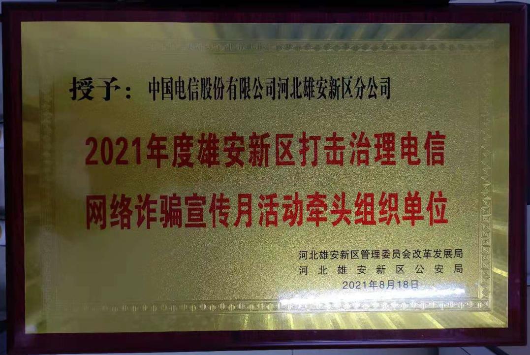 中国电信雄安新区公司打击治理电信网络诈骗获感谢信