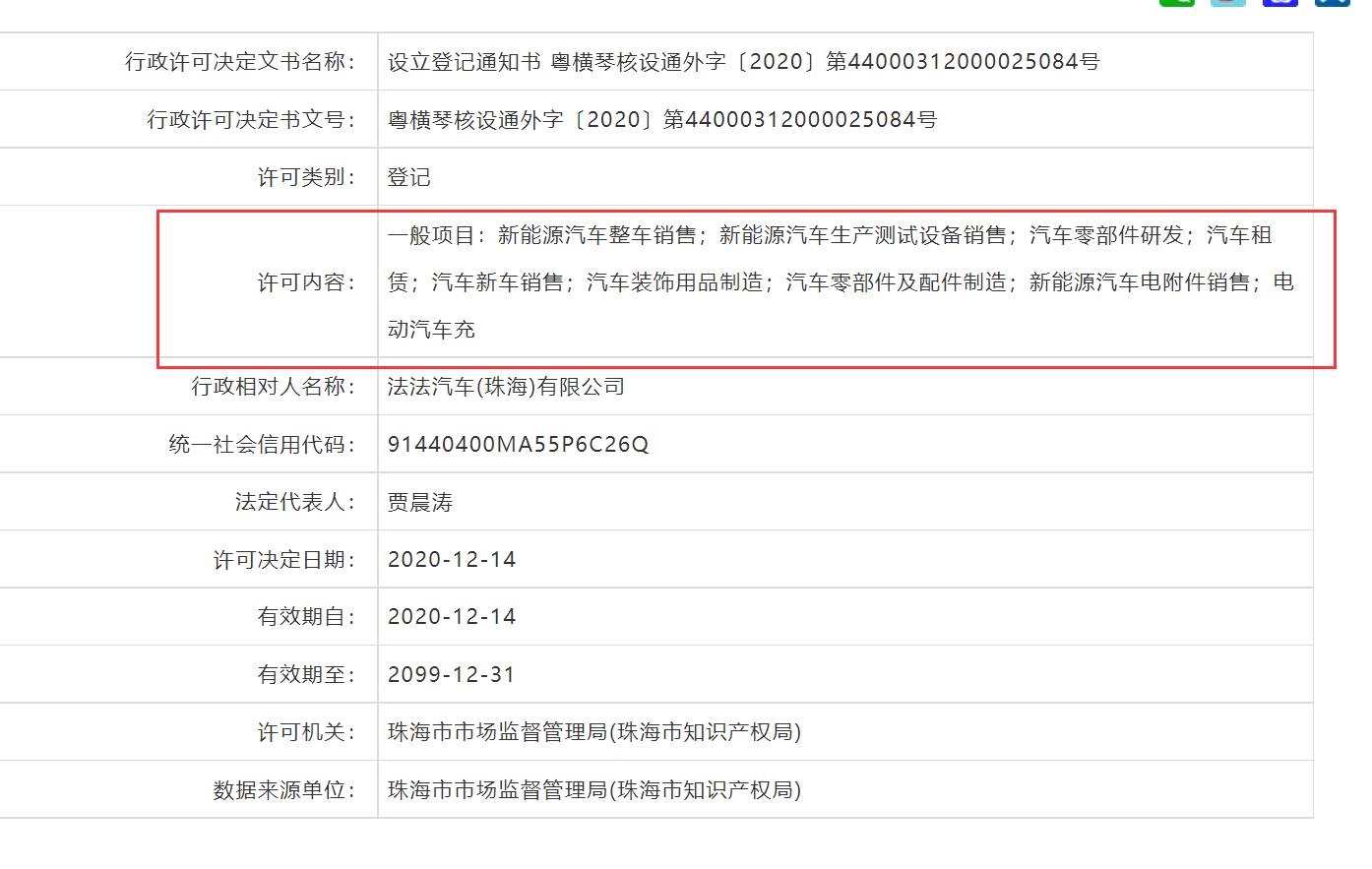 (法法汽车工商资料登记通知书信息,来源:信用中国广东珠海官网)