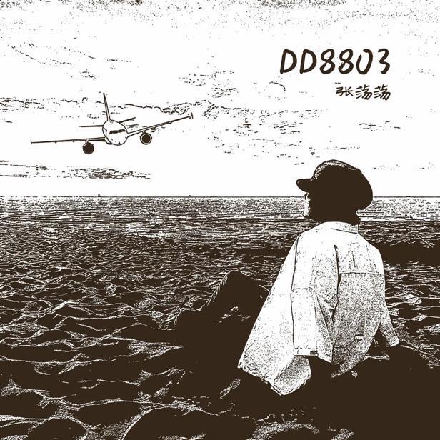 搭乘民谣唱作人张荡荡的《DD8803》航班 跟随他的音乐梦境肆意而游
