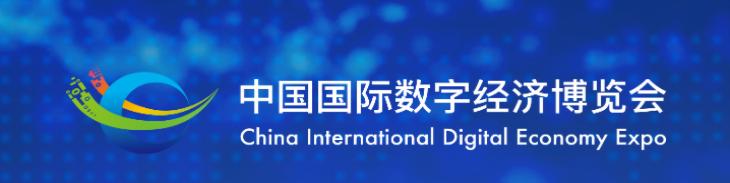 """""""数字赋能省会经济高质量发展高峰论坛"""" 将于9月6日在正定举办"""