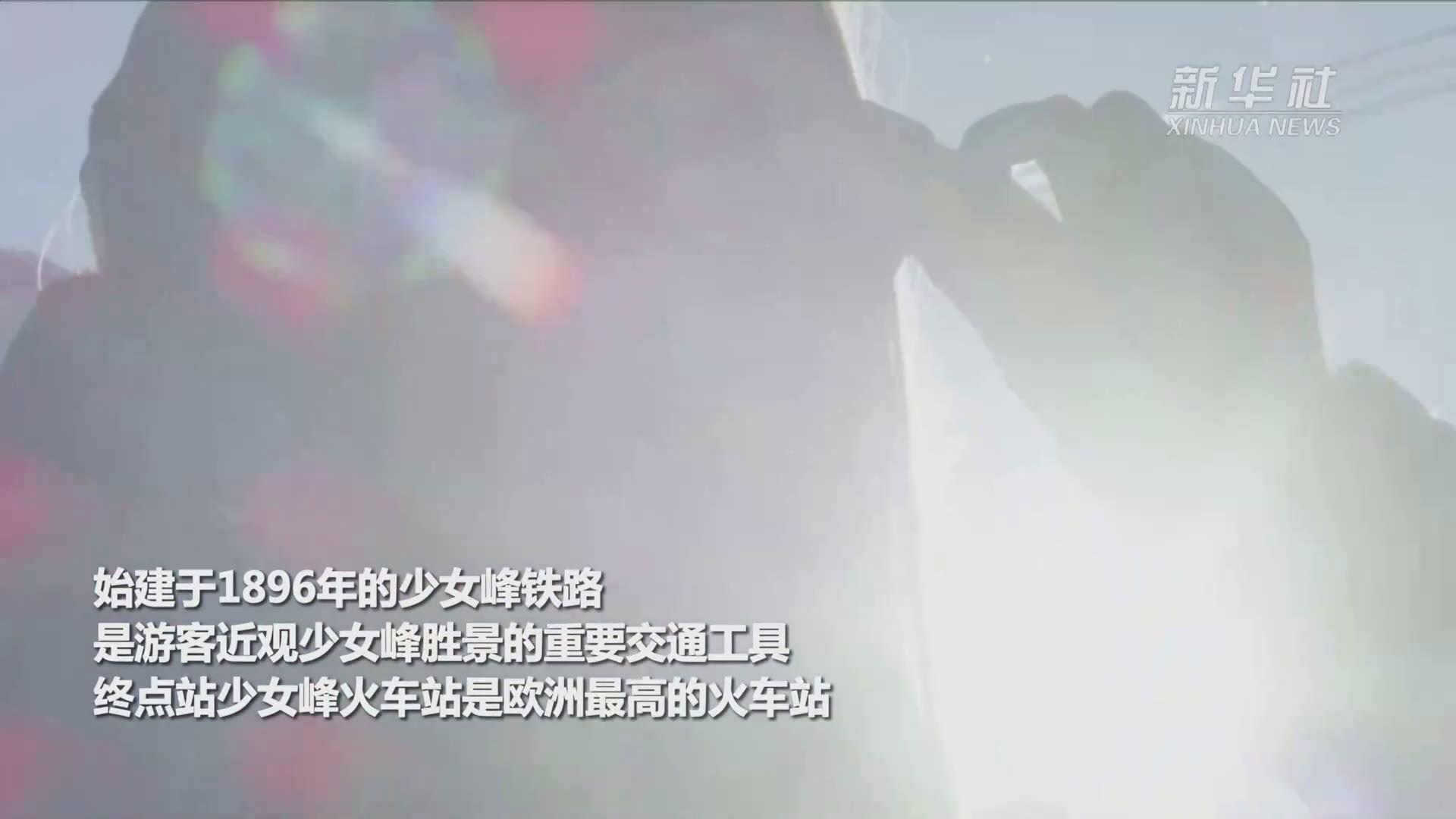 瑞士少女峰:期待更多中国游客 期待北京冬奥会