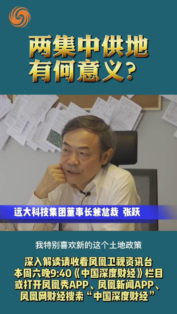 张跃:两集中供地有何意义?