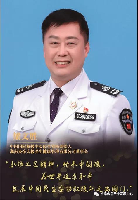 中国国际救援中心梁文胜院长被特聘为:健康中国行动·健康宣传大使