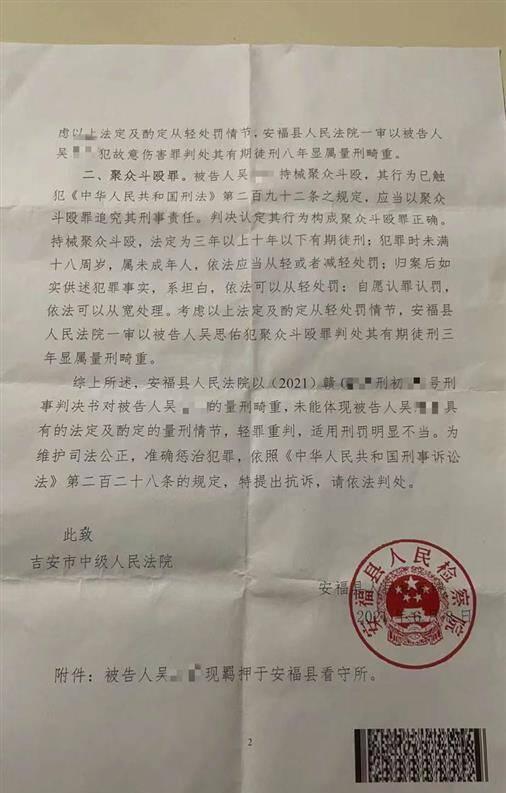 江西少年遭8人持刀围殴反杀1人被判10年 检方抗诉(图3)