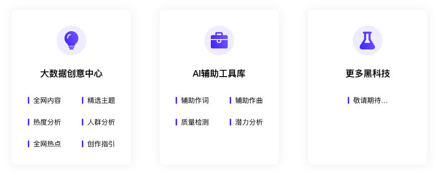 """讯飞音乐今日上线""""词曲家"""",助力词曲创作交易腾飞"""