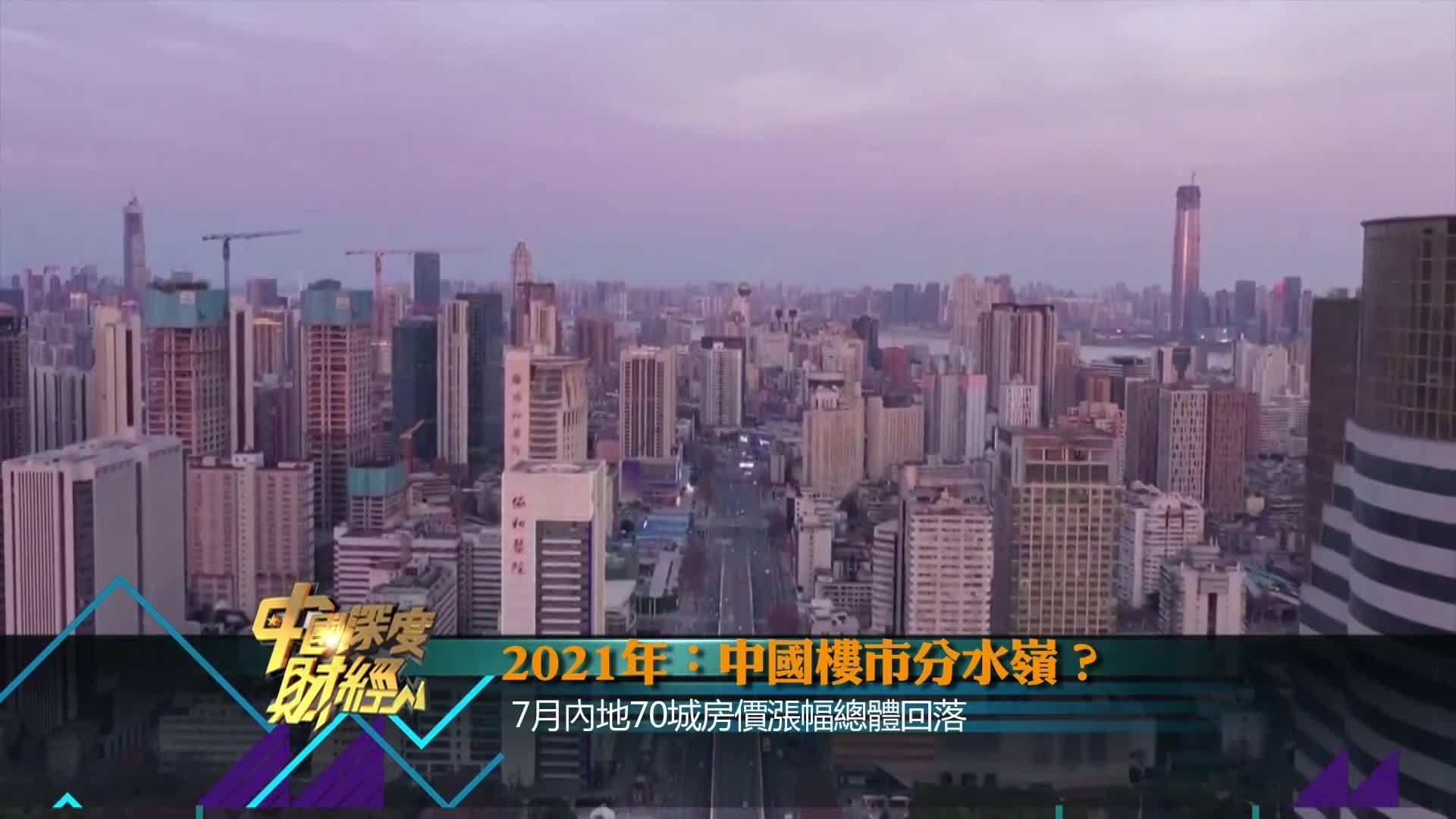 2021年:中国楼市分水岭?(上)