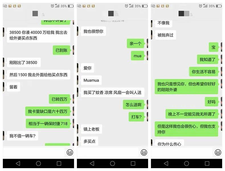 """网恋一个半月骗得300万 200斤""""照骗""""主播被刑拘"""