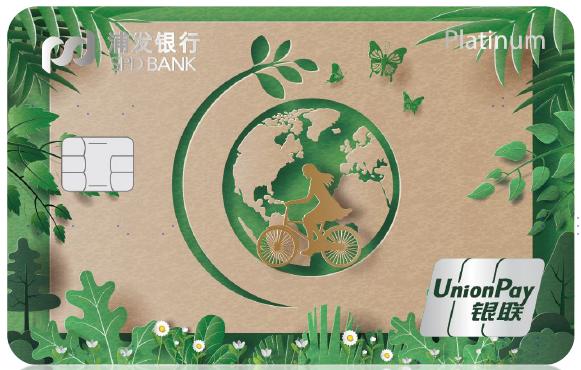 浦發銀聯綠色低碳主題信用卡首發,助力綠色金融發展