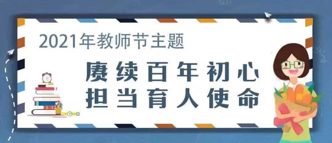 2021年教师节主题(图片由黑龙江省教育厅提供)