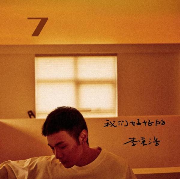 李荣浩新情歌首发酷我音乐,《我们好好的》洞见爱情美好与浪漫