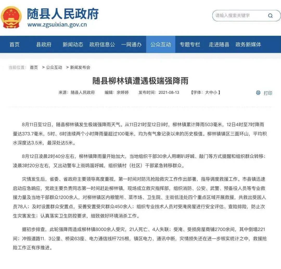 履職不力!湖北隨縣柳林鎮暴雨致21死 縣委書記被免職