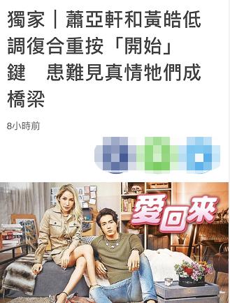 萧亚轩与小16岁男友黄皓复合?
