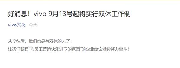 取消大小周!vivo官方宣布:9月13號起將實行雙休