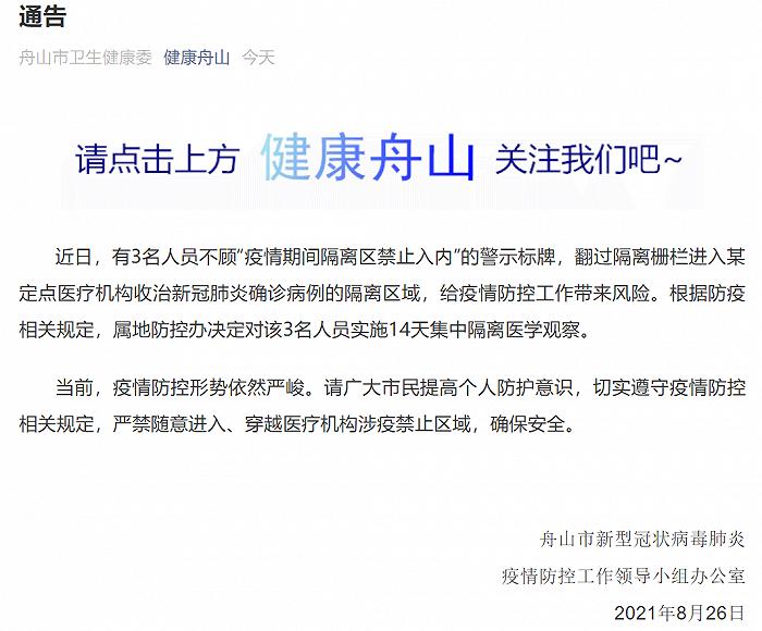 浙江舟山:3人翻過隔離柵欄進入確診病例的隔離區域