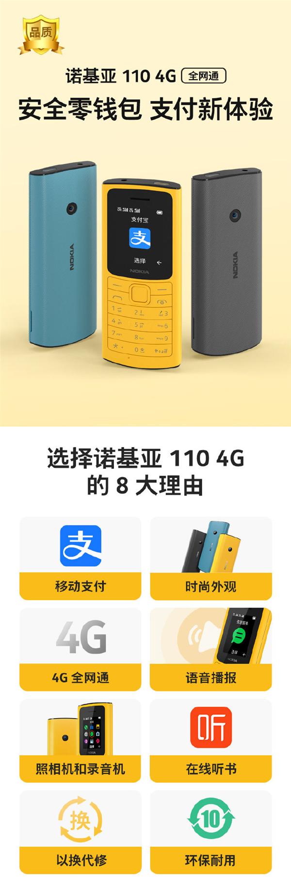 首發249元!諾基亞110 4G上市:支持支付寶付款