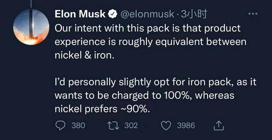 特斯拉:想早提車選中國造!馬斯克更喜歡磷酸鐵鋰電池